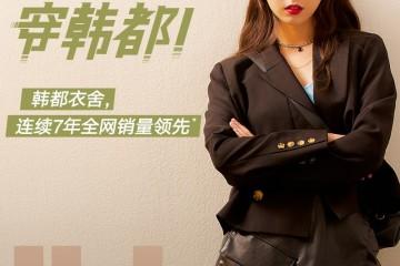 全能艺人IU再添头衔,入职韩都衣舍跨界年轻时尚