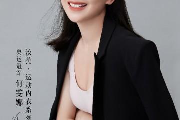 奥运冠军何雯娜做客刘芳老师直播间,开启奥运冠军版形体课,传递运动快乐